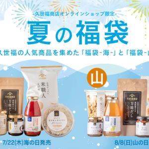 【2021】久世福商店 夏の福袋「海」と「山」オンライン限定発売!中身、値段、発売日、予約はできる?