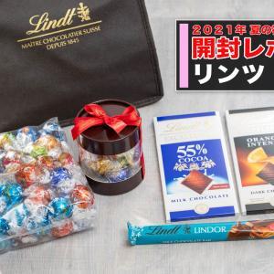 【開封レポ】リンツ夏の福袋2021 中身ネタバレ!リンドールたっぷり「オンライン4,980円福袋」を買ってみた