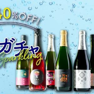 【KURAND】夏のお酒福袋「酒ガチャスパークリング」9月5日まで販売中!