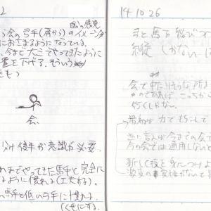 141026弓道練習メモ(右ページ)