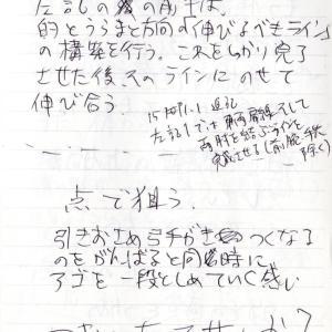 弓道ブログなのに黄忠ではなく魏延_'15/10/28弓道練習メモ