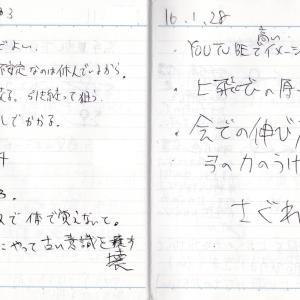 野良_'16/1/23, 24 弓道練習メモ