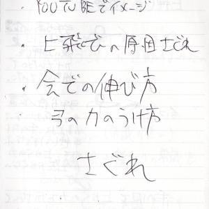 YouTubeの中の弓道界_'16/1/28 弓道練習メモ(前編)