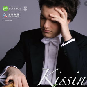 天才ピアニスト、エフゲニー・キーシン(Evgeny Kissin)「音楽の贈り物」