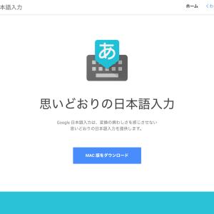 Mac・「Google日本語入力」インストールで出る「ソフトウェアは開けません」を解決