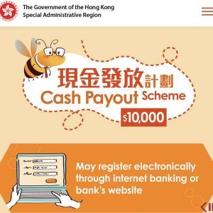 [訂正]1万HKドル現金給付のオンライン申請が一瞬すぎる!