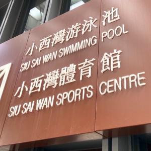 香港の体育館・ついにバスケも再開‼