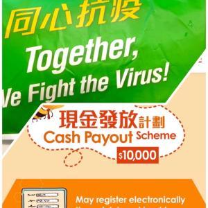 1万HKドル(Cash Payout Scheme)がもう入金・マスクも到着