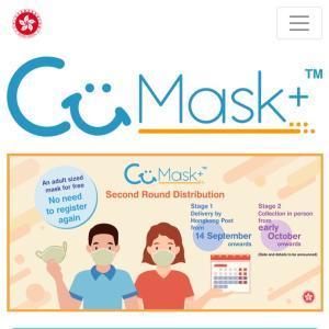 フィルターごと洗える政府の無料マスク、2回目届きました!