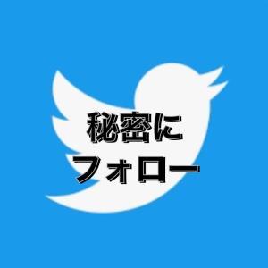 [Twitter]秘密にフォロー?する