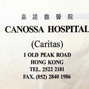 長年お世話になってるカノッサ病院