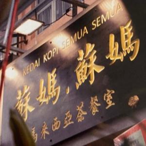 蘇媽.蘇媽@銅鑼湾〜マレーシア料理で有名なあの店に行ってきた。骨肉茶おいしい〜