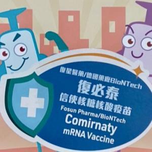 ワクチン1回目接種しました!接種するまでの流れを紹介