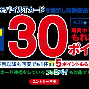 ファミマカフェ・モバイルTカードで初回30ポイント!