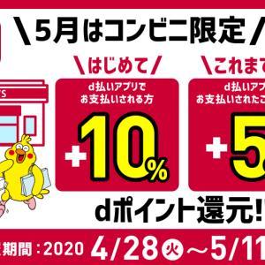 4月28日からコンビニd払いで最大10%還元!