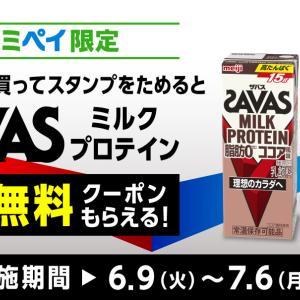 筋トレ勢歓喜!!ザバス ミルクプロテインがもらえるキャンペーン開始