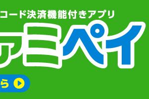 お得なファミペイ(FamiPay)の始め方