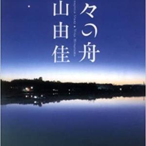 【旧作】星々の舟【斜め読み】