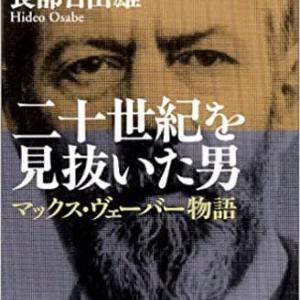 【旧作】二十世紀を見抜いた男【斜め読み】