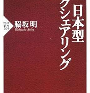 【旧作】日本型ワークシェアリング【斜め読み】