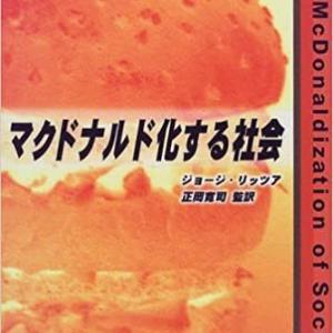 【旧作】マクドナルド化する社会【斜め読み】