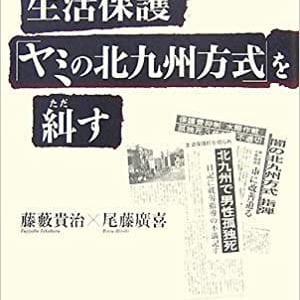 生活保護「ヤミの北九州方式」を糾す