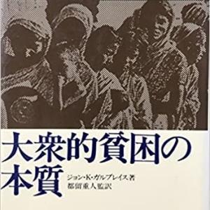 【古典】大衆的貧困の本質【再読】