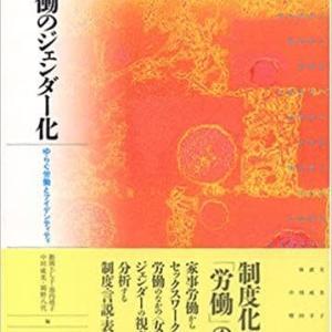 【旧作】労働のジェンダー化【斜め読み】