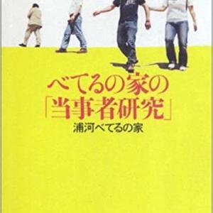【旧作】べてるの家の「当事者研究」【斜め読み】