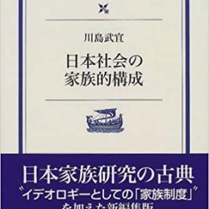【名著】日本社会の家族的構成【再読】