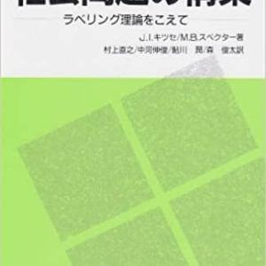 【古典】社会問題の構築【再読】