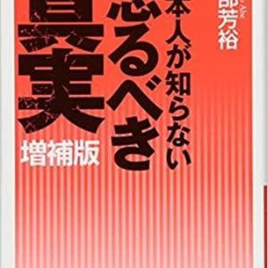 日本人が知らない恐るべき真実 増補版