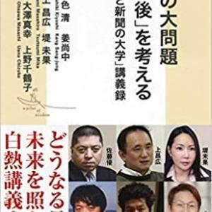 日本の大問題「10年後」を考える