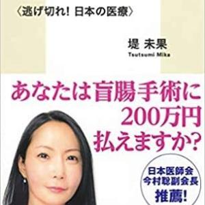 沈みゆく大国 アメリカ 〈逃げ切れ! 日本の医療〉、政府はもう嘘をつけない