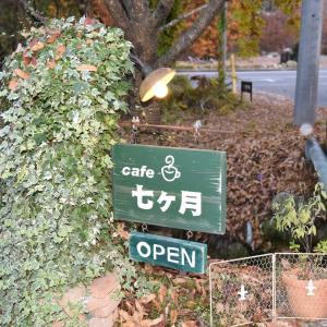 ほんわかしつつ、落ち着きの空間がうれしいカフェ「七ヶ月」安曇野