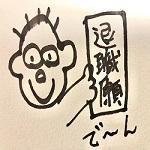 趣味(漫画)のお話 【学生時代編】