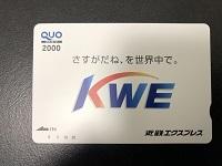 株主優待(近鉄エクスプレス)とQUOカード