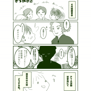 きっかけ②
