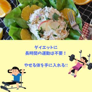 ダイエットに長時間の運動は不要!やせる体を手に入れる!✊