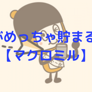 ポイントがめっちゃ貯まる!Σ(´□`;)【マクロミル】