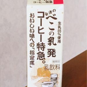 会津のべこ牛乳☆