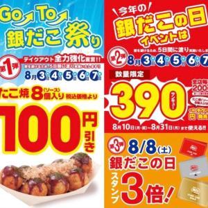 【銀だこ】390円チケット