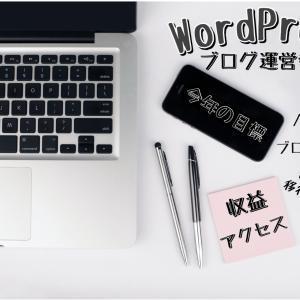 【ブログ運営報告】収益・アクセス・今年の目標【WordPress移行後・6ヶ月】