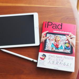 【楽天マラソン】届いたもの。iPadの勉強に、この1冊。