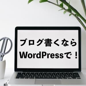 【WordPress1年運営・総まとめ】動画の時代でも、むしろ今こそブログを書く!