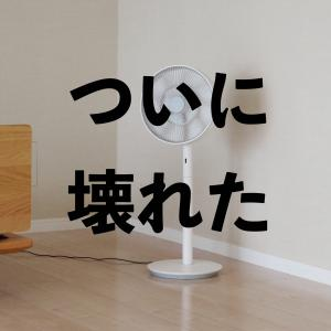 【楽天マラソン】ポチ報告。バルミューダ&ダイソンが壊れた(^o^;)
