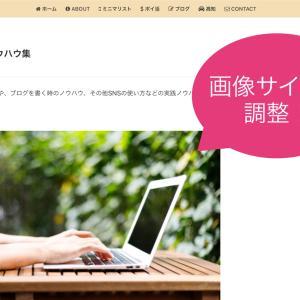 はてなブログのデザイン「Minimalism」で、記事中の画像サイズを一定のサイズに設定する方法