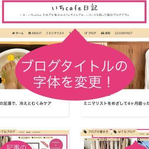 はてなブログのデザイン「Minimalism」で、ブログタイトルのフォントをふい字に変更する方法
