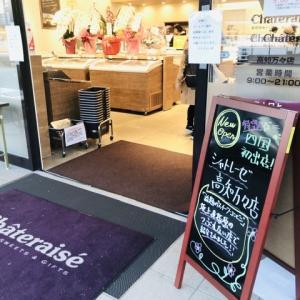 シャトレーゼが高知に3店舗もできていた件&ネットでお得に商品購入する方法