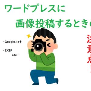 EXIF情報で身バレする?ワードプレスに画像を投稿する際の注意点。Googleフォトを利用する際に気を付けるべきこと。